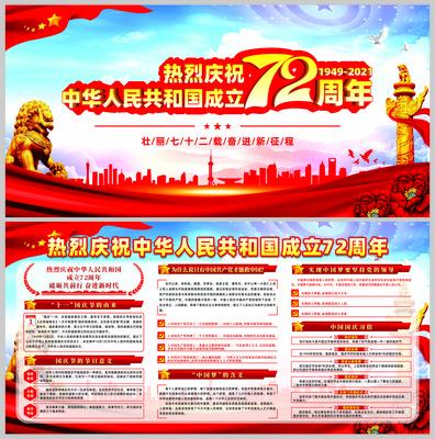 国庆节宣传栏展板
