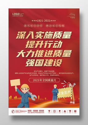 红色卡通风质量安全月海报