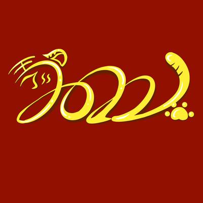 虎年艺术字变形