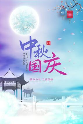 简约中秋国庆海报