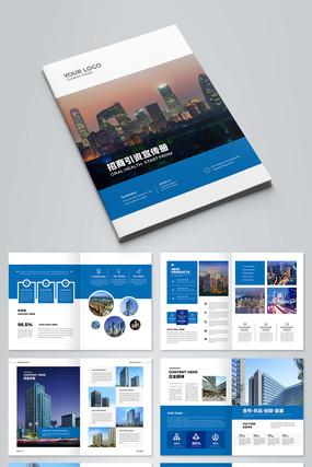藍色大氣企業畫冊集團宣傳冊設計模板