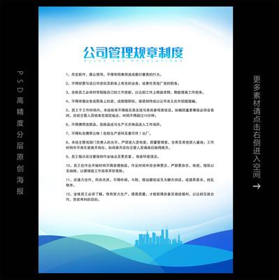 蓝色公司企业员工管理制度牌制度展板设计