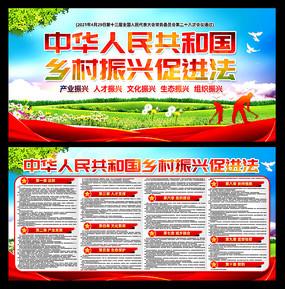 鄉村振興促進法宣傳展板