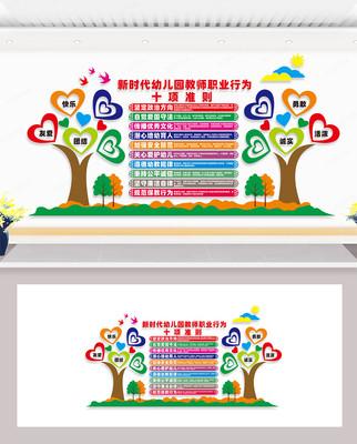 幼儿园教师职业行为十项准则文化墙