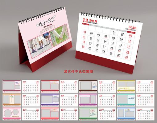 原创2022虎年儿童台历日历模板设计