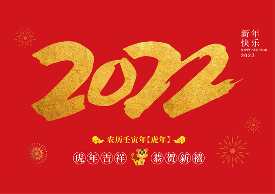 原创2022虎年台历日历封面模板设计