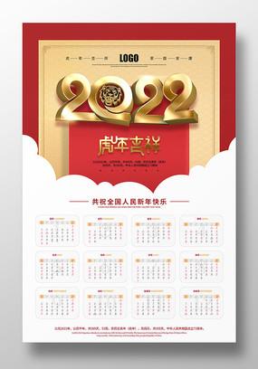 原创立体字2022虎年宣传日历海拔