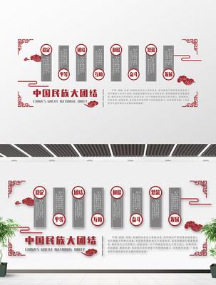 原创中式红色民族团结中华文化墙矢量