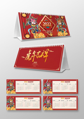 中国风简约大气虎年台历