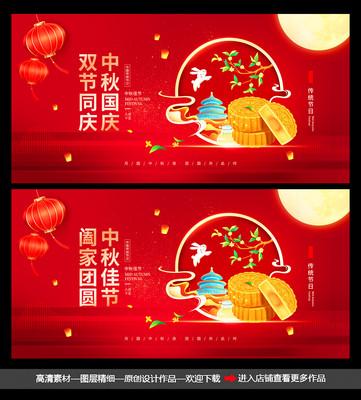 中秋国庆双节同庆宣传展板