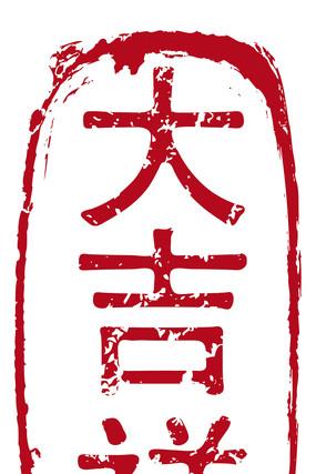 中文字元素