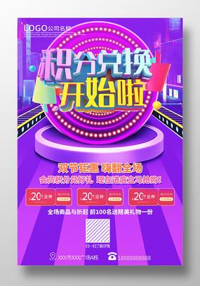 紫色简约会员积分超值兑换积分兑换海报