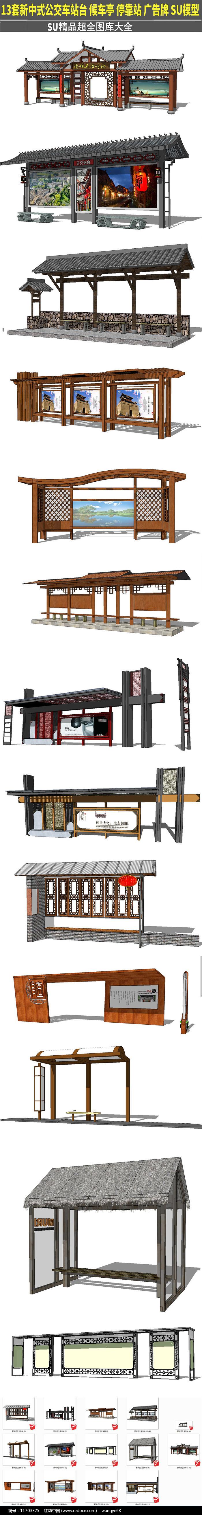13套新中式公交车站台候车亭停靠站图集图片