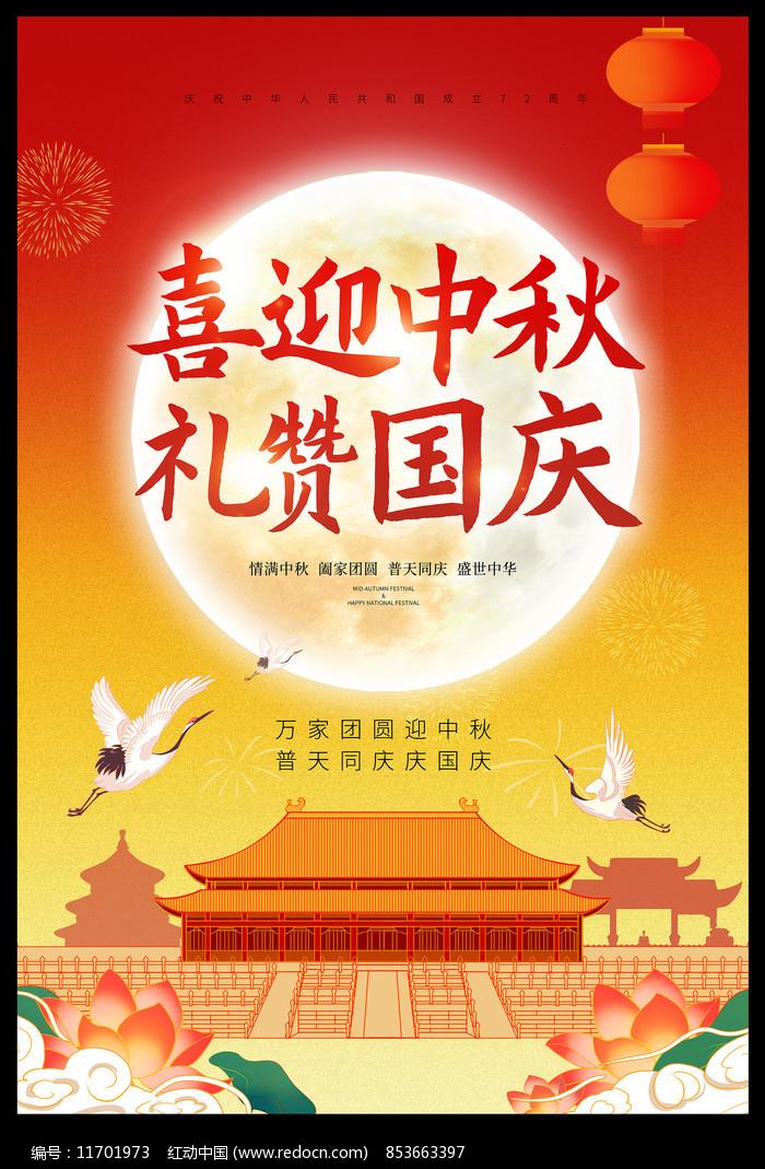 2021年中秋国庆宣传海报设计图片