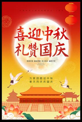 2021年中秋国庆宣传海报设计
