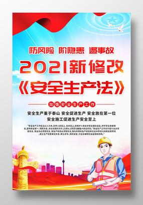 2021新修改安全生产法党建展板