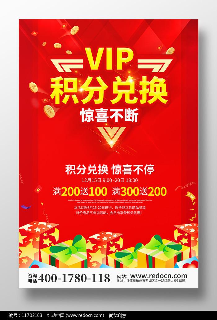 VIP积分兑换促销宣传海报图片