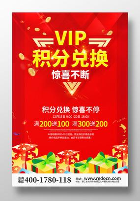 VIP积分兑换促销宣传海报