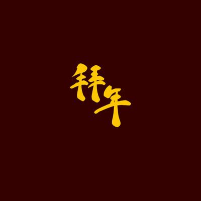 拜年古风书法艺术字