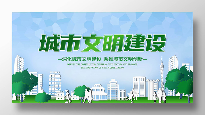 城市文明建设创建文明城市展板绿色环保