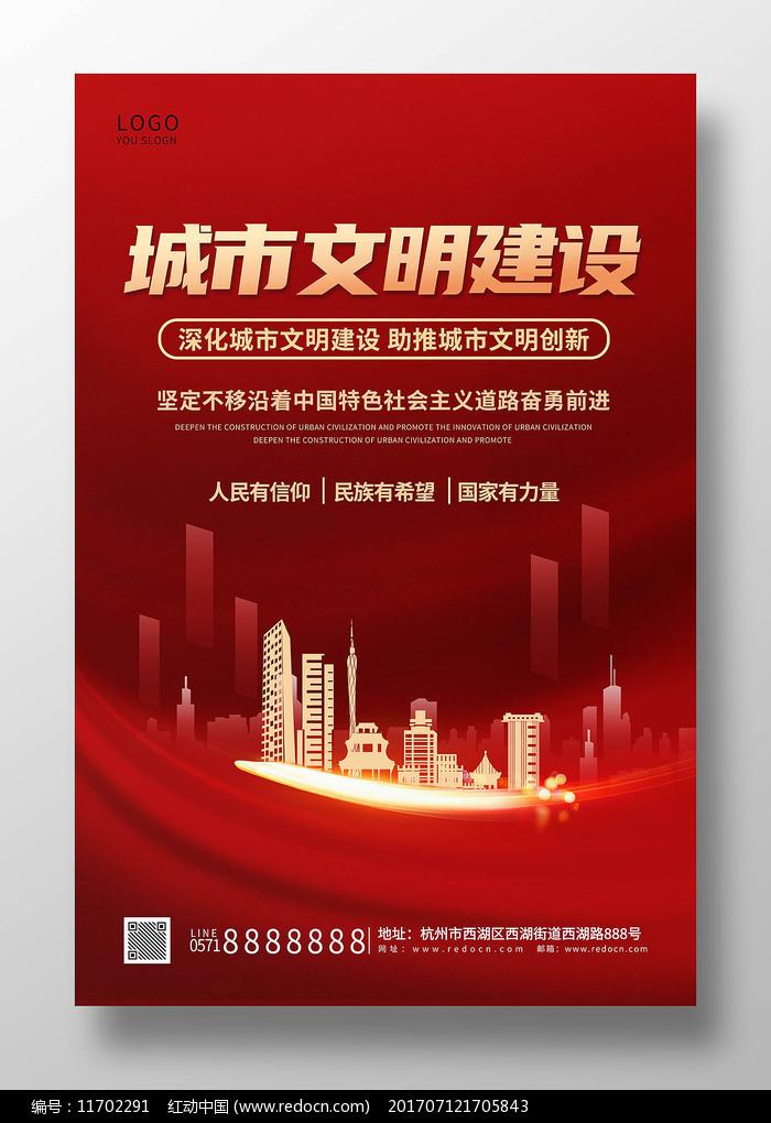城市文明建设公益海报图片