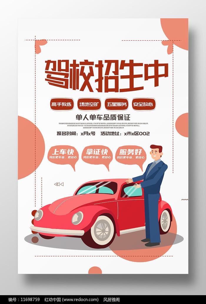 创意独家驾校招生海报设计图片