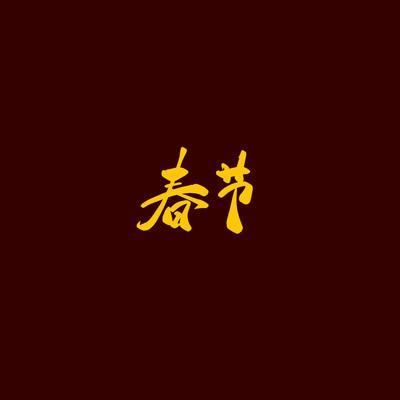 春节古风书法艺术字