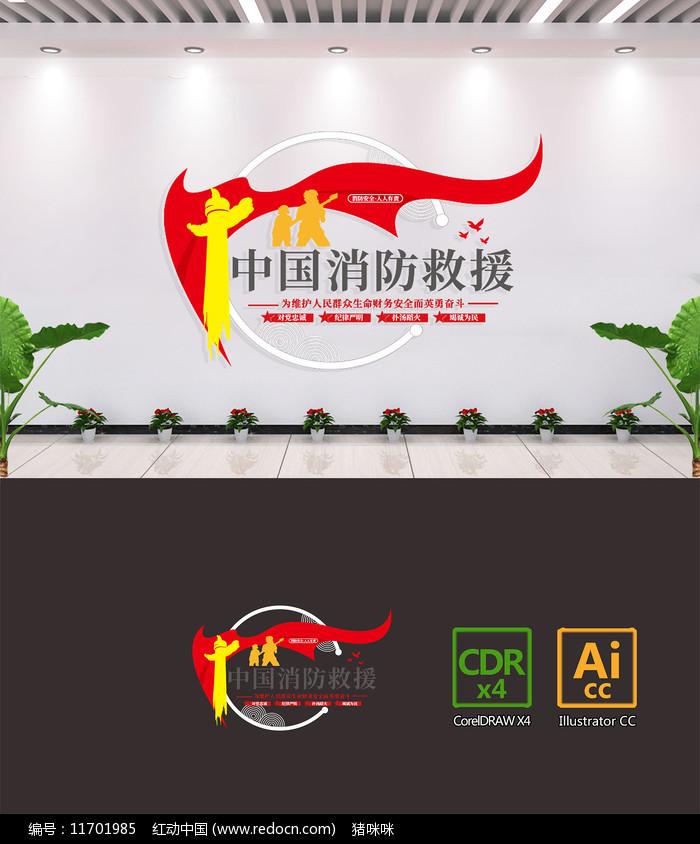 大气中国消防救援队入队誓词文化墙图片