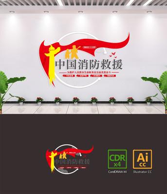 大气中国消防救援队入队誓词文化墙