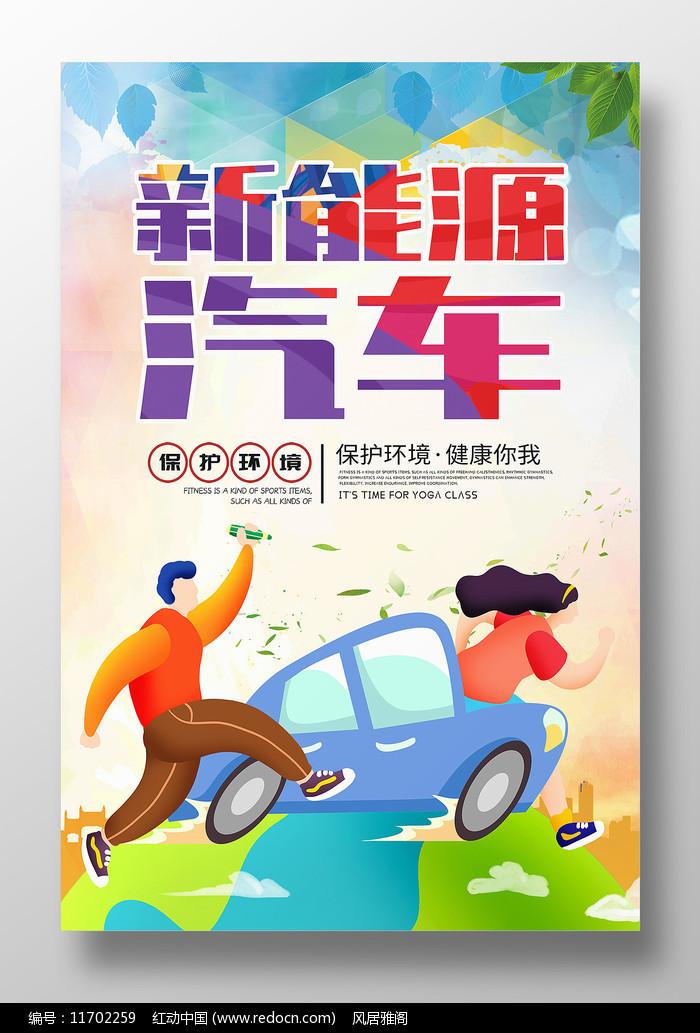 独家创意新能源汽车海报设计图片