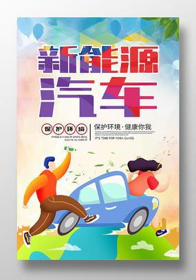 独家创意新能源汽车海报设计