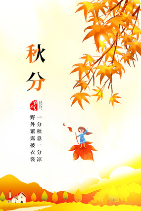二十四节气秋分海报设计
