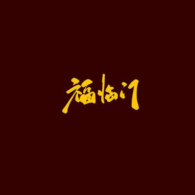 福临门古风书法艺术字