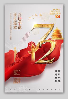 国庆72周年海报设计