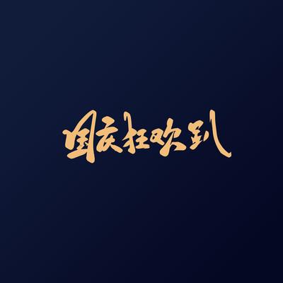 国庆狂欢趴手写古风书法艺术字