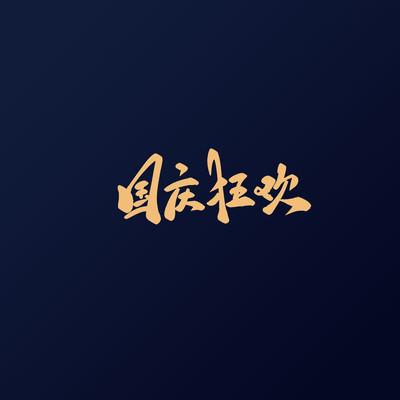国庆狂欢手写古风书法艺术字
