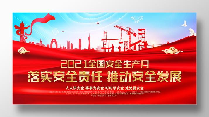 红色2021全国质量月安全生产月宣传展板
