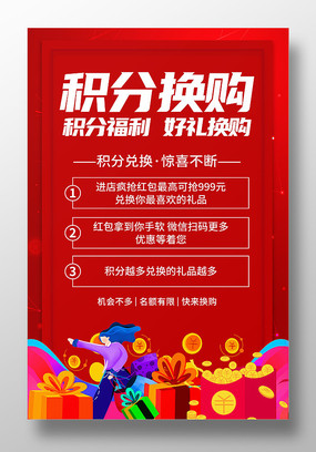 红色大气积分换购促销海报设计