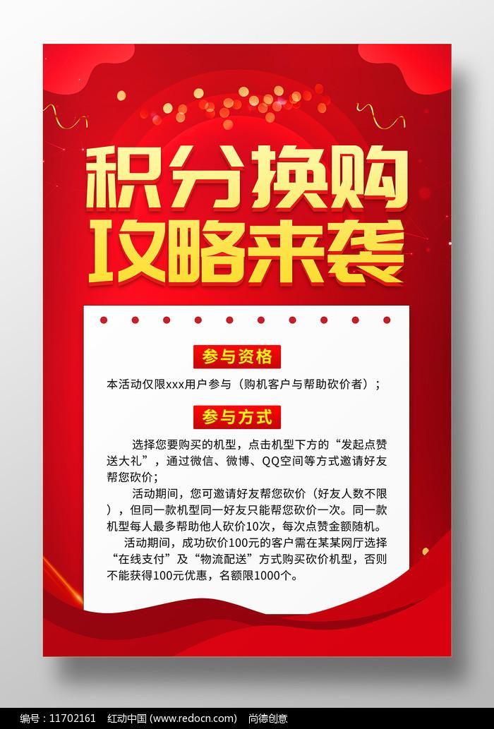 红色积分换购攻略宣传海报图片