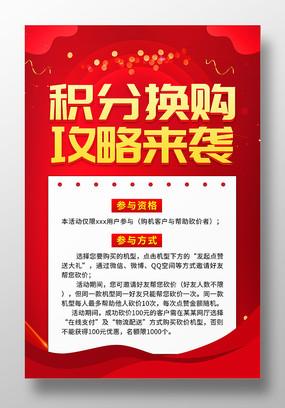 红色积分换购攻略宣传海报