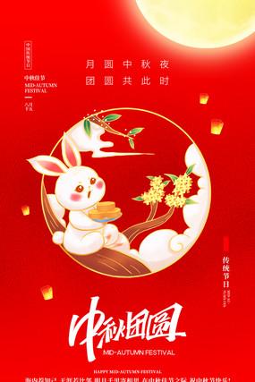 红色喜庆中秋团圆中秋节海报