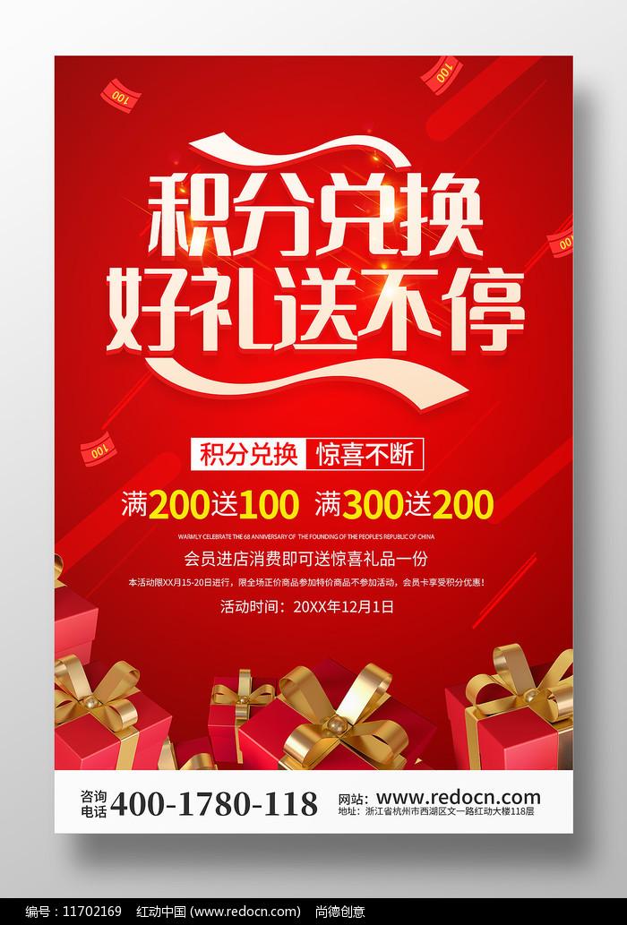 会员积分兑换好礼送不停促销宣传海报图片