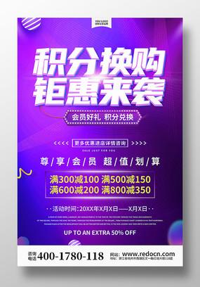 会员积分换购钜惠宣传海报设计