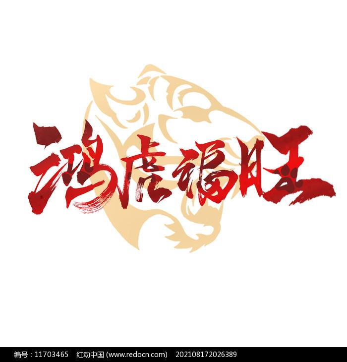 虎年艺术字鸿虎福旺图片