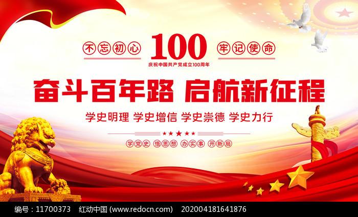 建党100周年学党史宣传背景板图片
