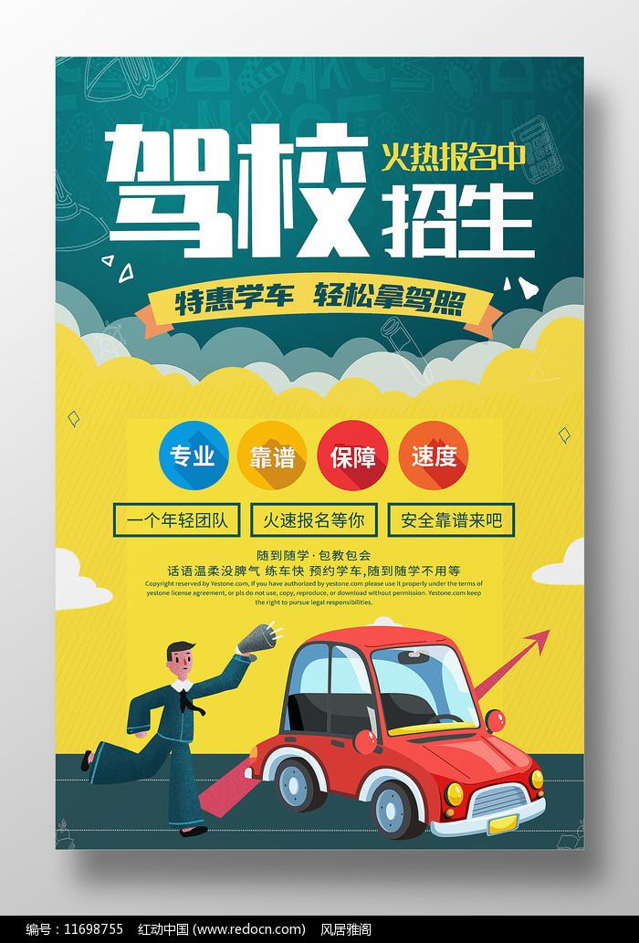 简约创意驾校招生海报设计图片