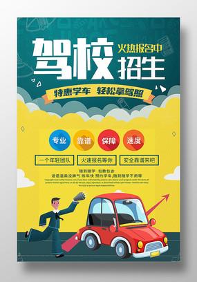 简约创意驾校招生海报设计