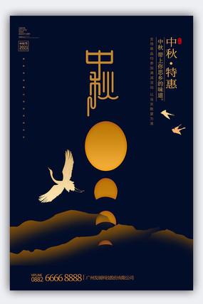 简约创意月亮创意中秋节海报