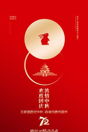 简约中秋国庆宣传海报