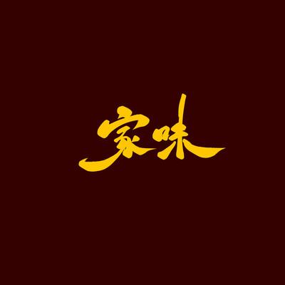 家味古风书法艺术字